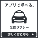 japantaxi_banner_125x125