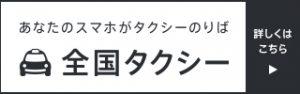 japantaxi_banner_320x100
