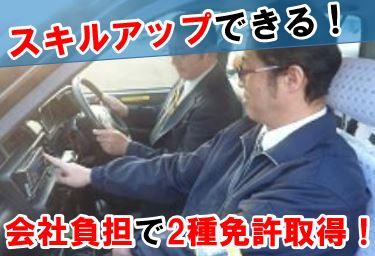 未経験歓迎!福利厚生充実!交替勤務タクシードライバー