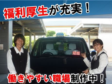 未経験の女性活躍中!社員サポート充実の昼勤タクシードライバー