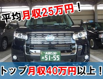 ☆平均給与25万円☆観光タクシー乗務員