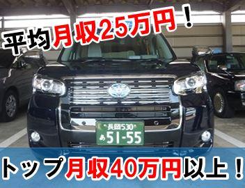未経験も安心!月収40万円以上可能の夜勤タクシードライバー