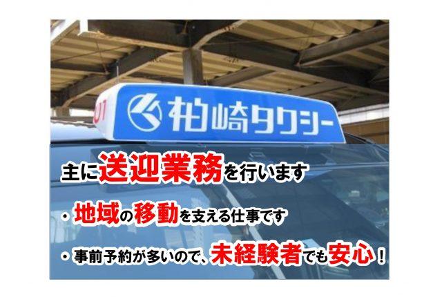 未経験歓迎で福利厚生充実交替勤務タクシードライバー