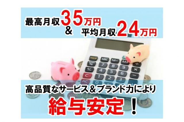 最大年収420万円以上可能な福祉タクシードライバー