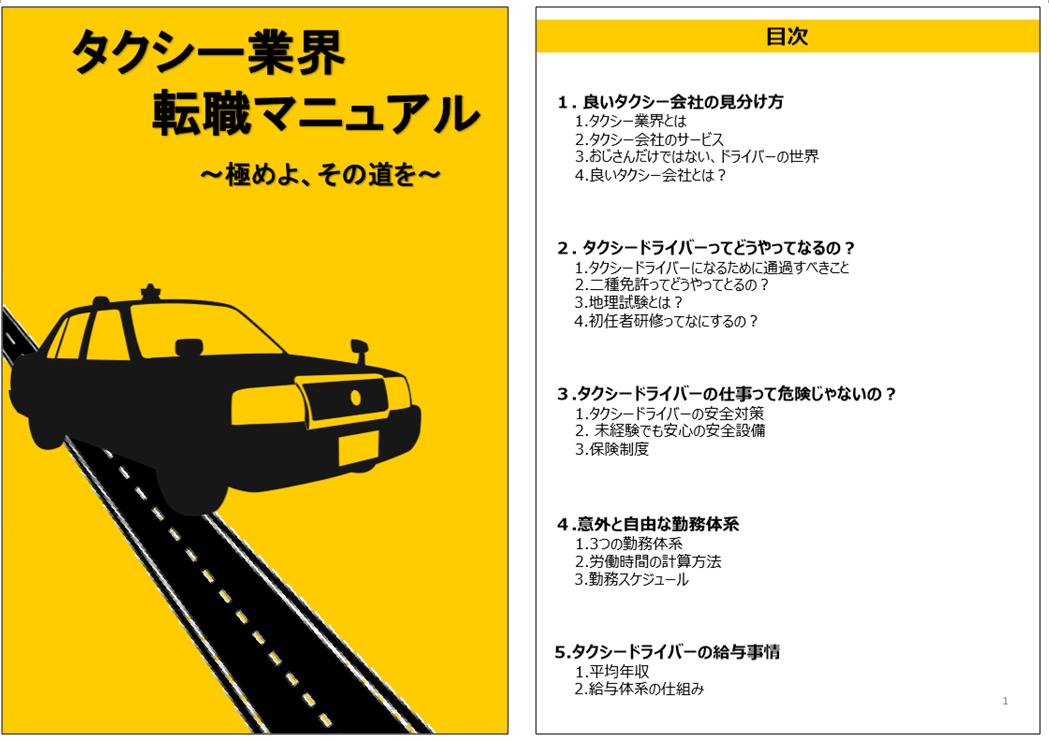 タクシー業界転職マニュアル