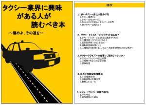 タクシー業界に興味がある人が読むべき本