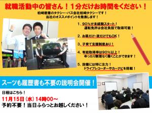 17.11.15 説明会内容