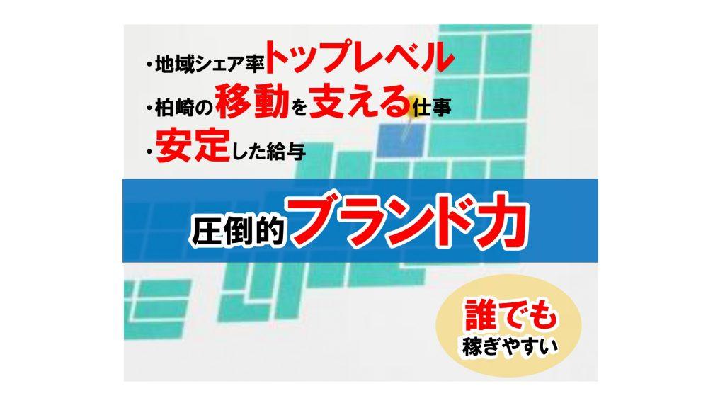 柏崎交通さん アイキャッチ画像9