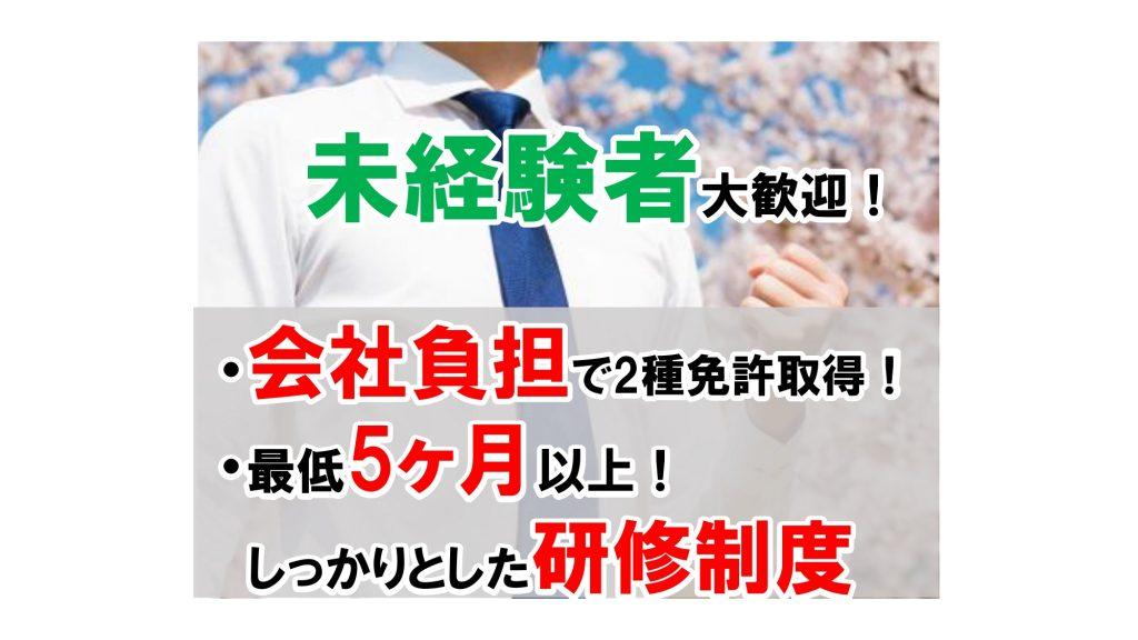 柏崎交通さん アイキャッチ画像4