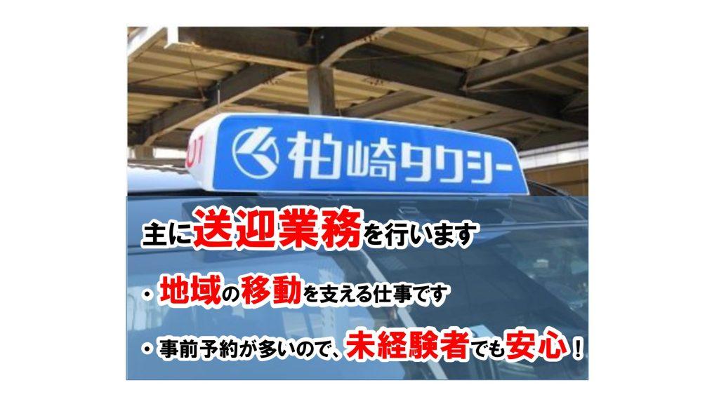 柏崎交通さん アイキャッチ画像12