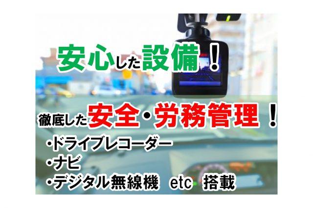 トップ月収は35万円以上稼げる2勤1休タクシードライバー